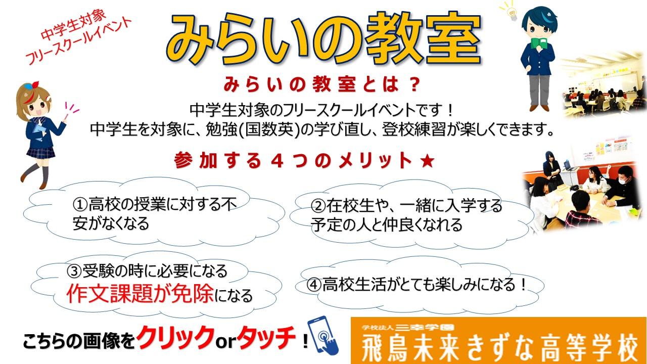 【きずな仙台】みらいの教室(修正).jpg