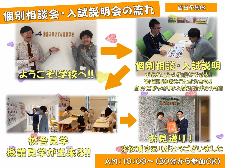 【きずな仙台】個別相談会・入説・流れ★.JPG