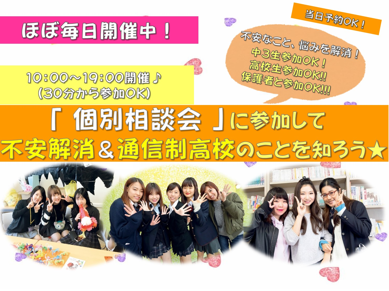 【イベカレ】 個別相談会・入説・流れ きずな仙台CP2.23.jpg