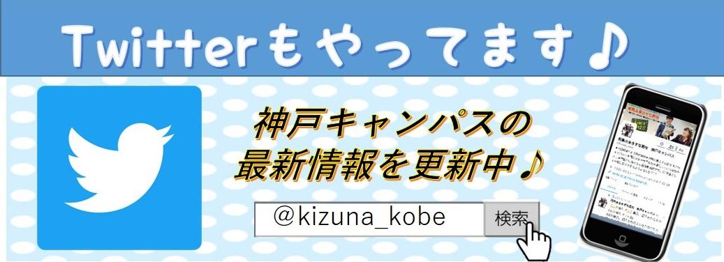 【kk】Twitterバナー.jpg