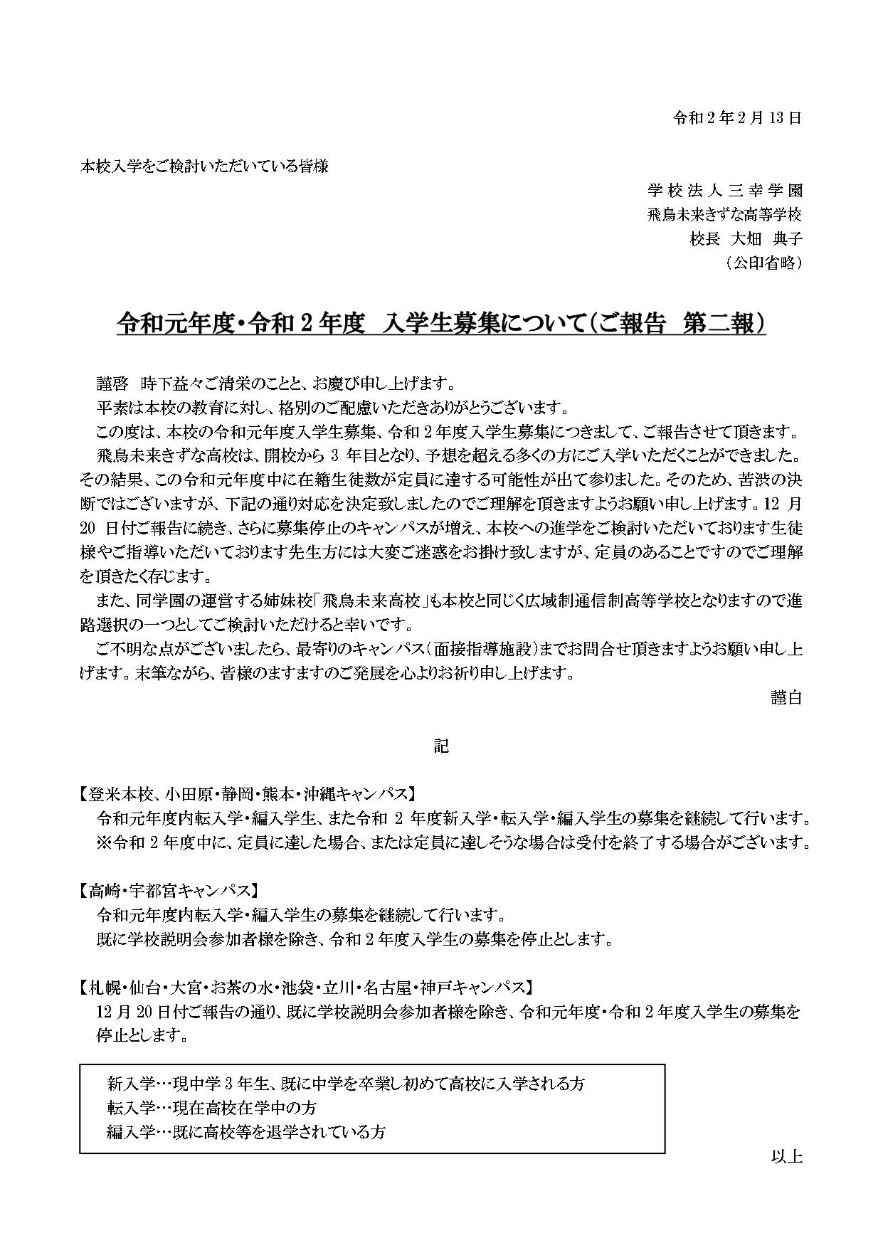 きずな【募集について】HP掲載文書20200213_page-0001 仙台.jpg