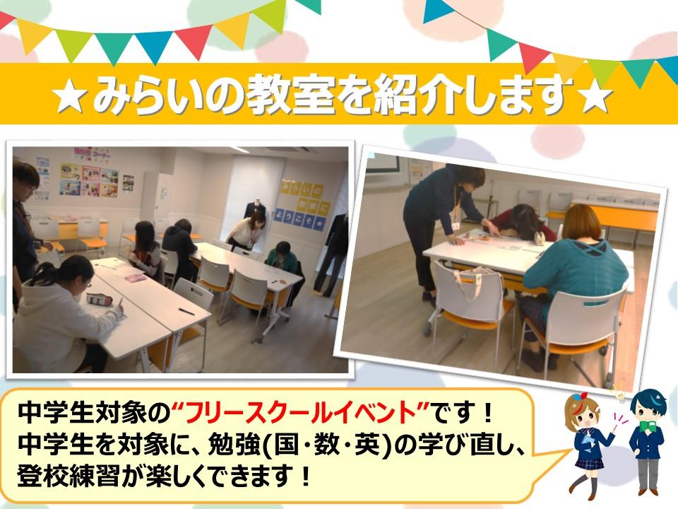 みらいの教室①(きずな仙台) - コピー.jpg