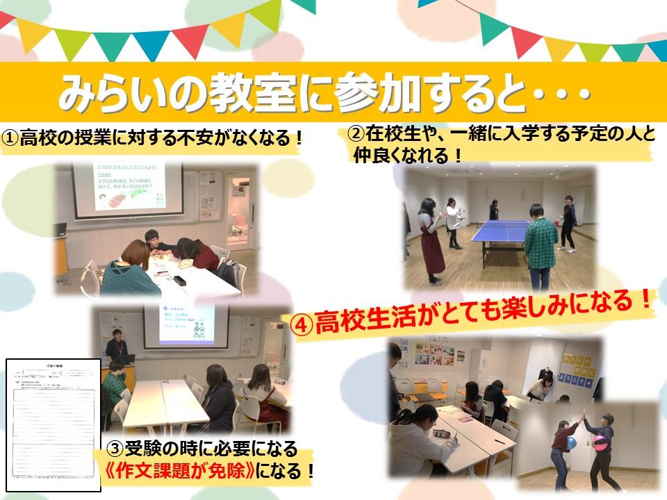 みらいの教室②(きずな仙台).jpg