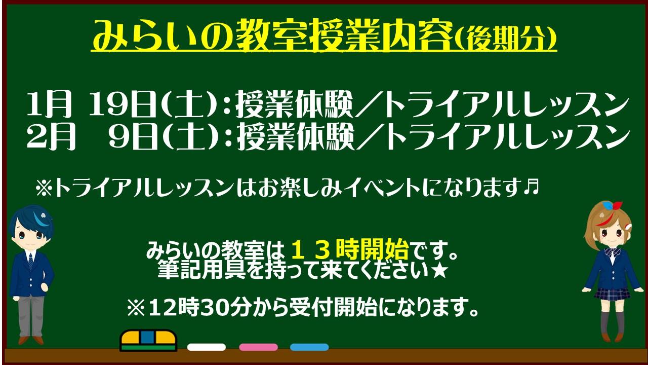 みらいの教室年明け(きずな仙台).jpg