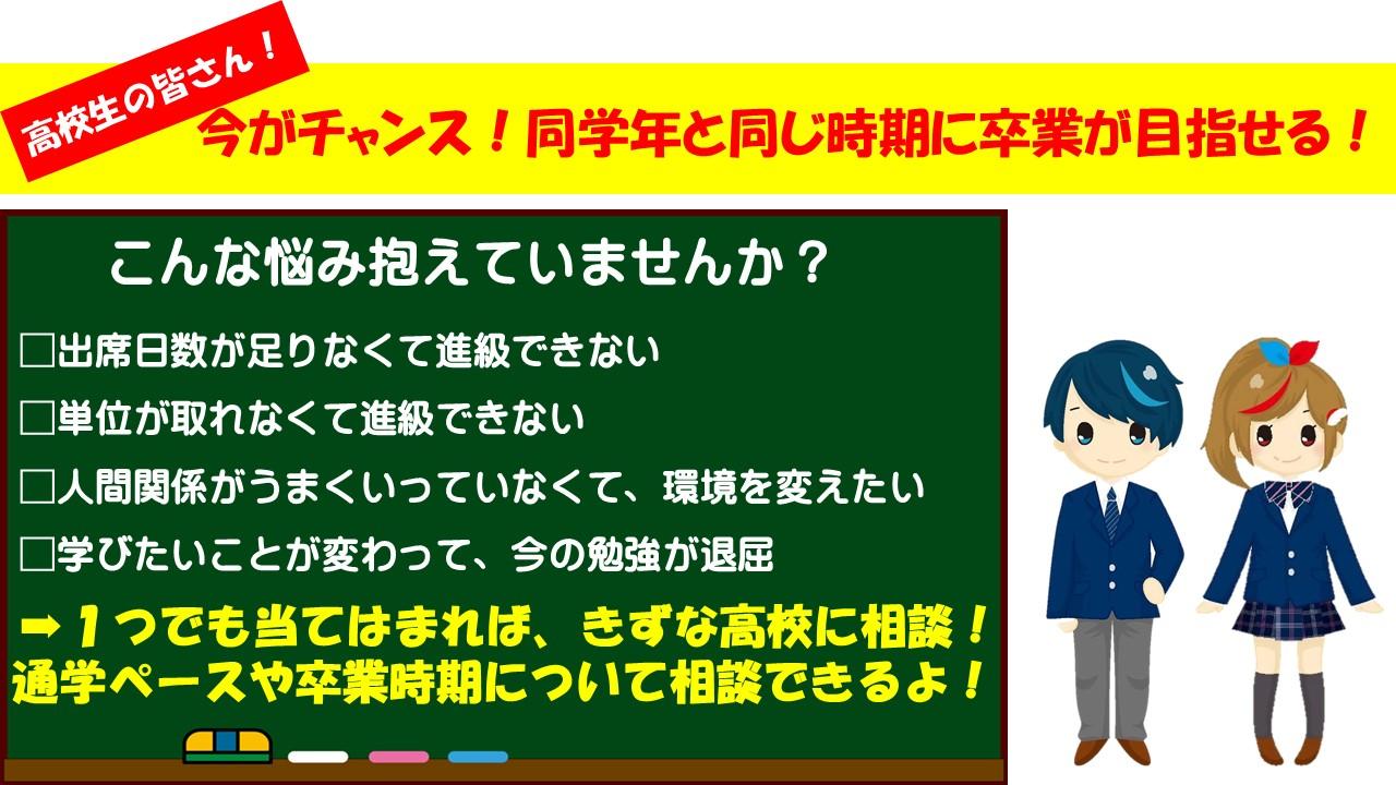 今がチャンス!目指せる!(きずな仙台).jpg