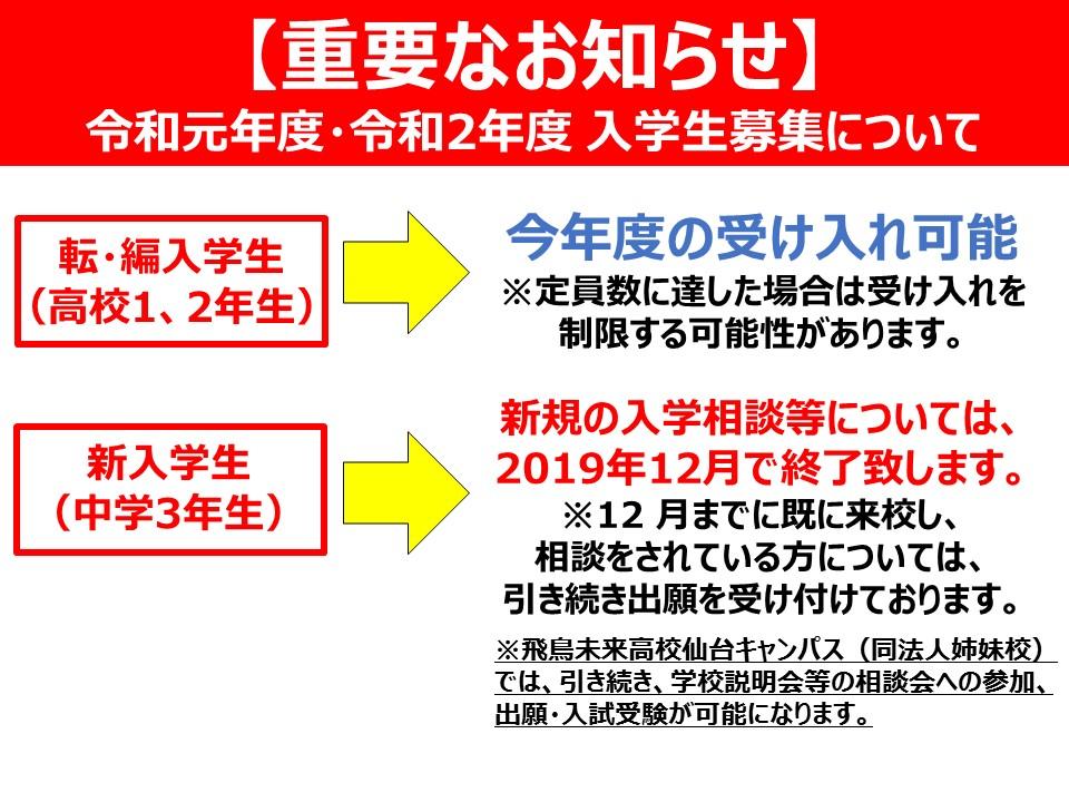 入学生募集について(きずな仙台).jpg