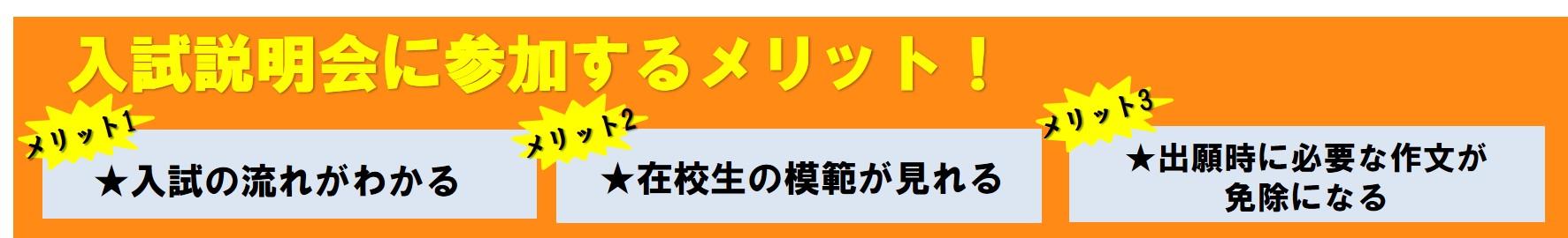 入試メリット.jpg