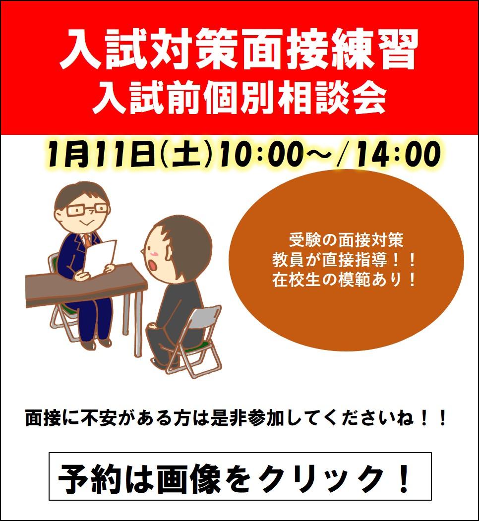 入試対策 改定.jpg