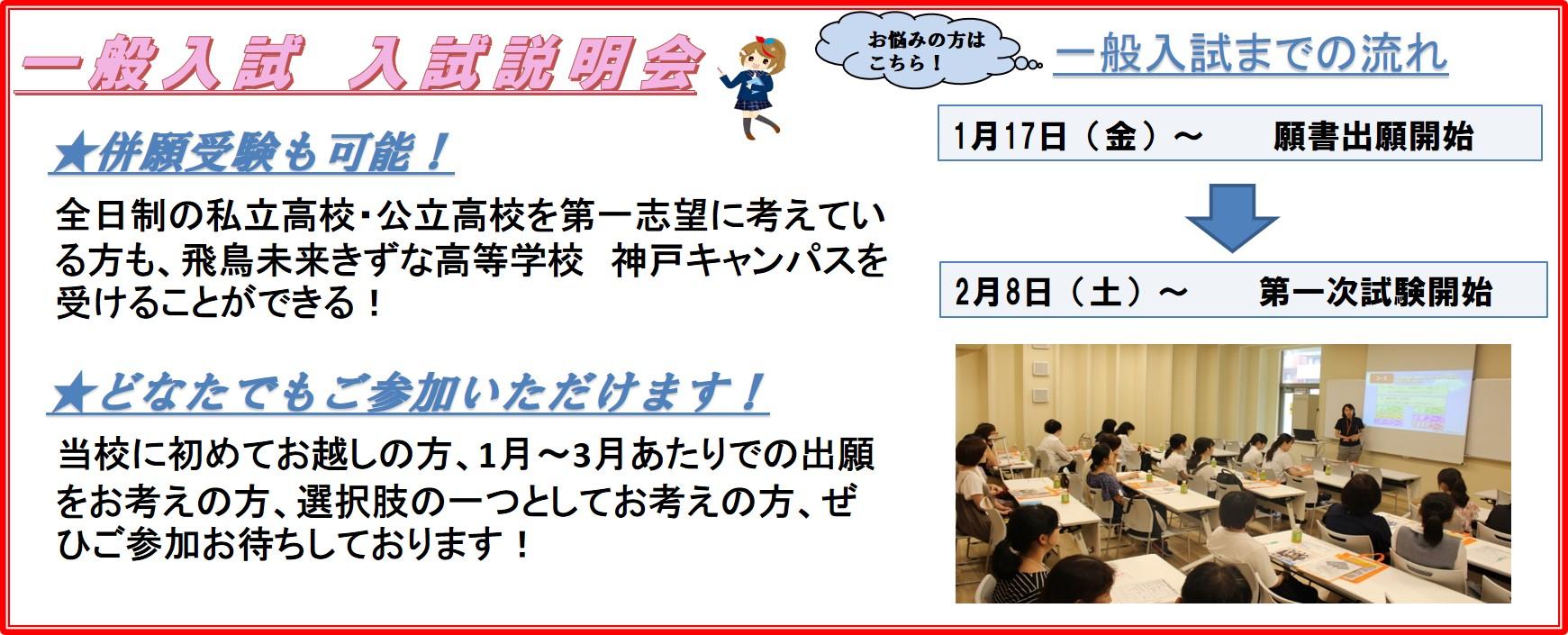 入試説明会.jpg