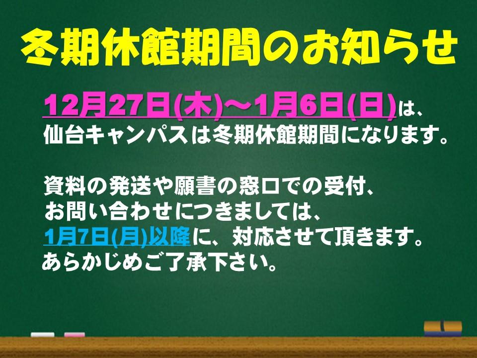 冬期休館修正 ①(きずな仙台).JPG