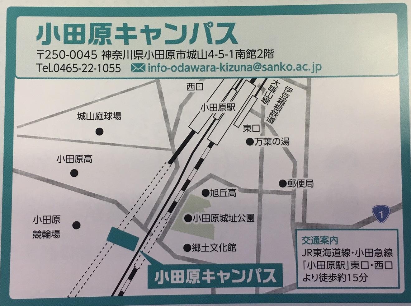 小田原キャンパス地図.jpg