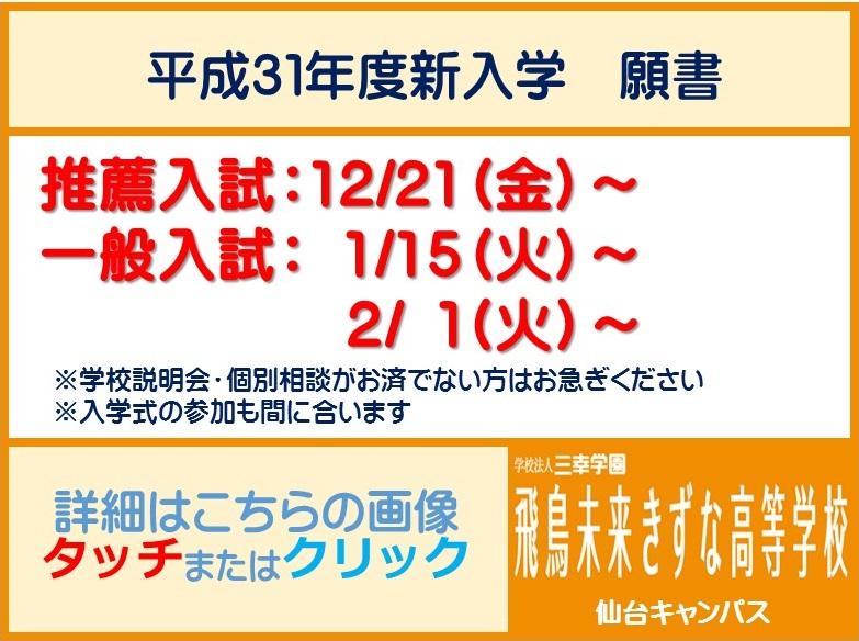 平成31年度新入学願書〆切(きずな仙台).jpg