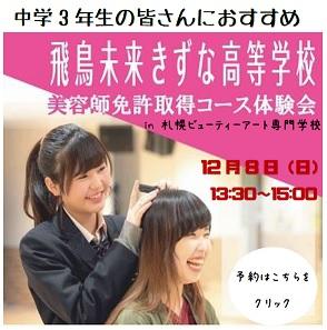 札幌美容師.jpg