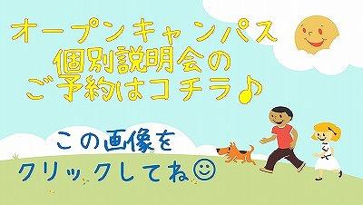 熊本OC予約バナー.jpg