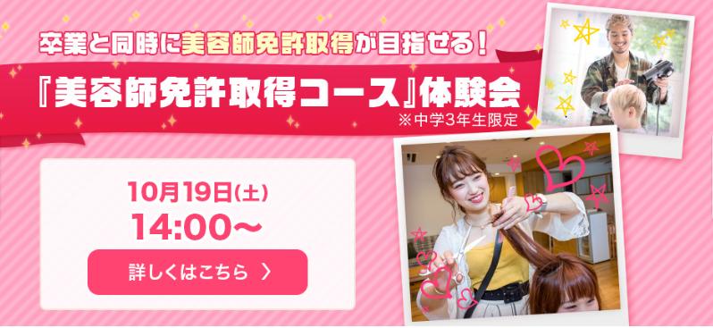美容師免許10月イベント.png