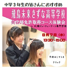 SP美容師8-7.jpg