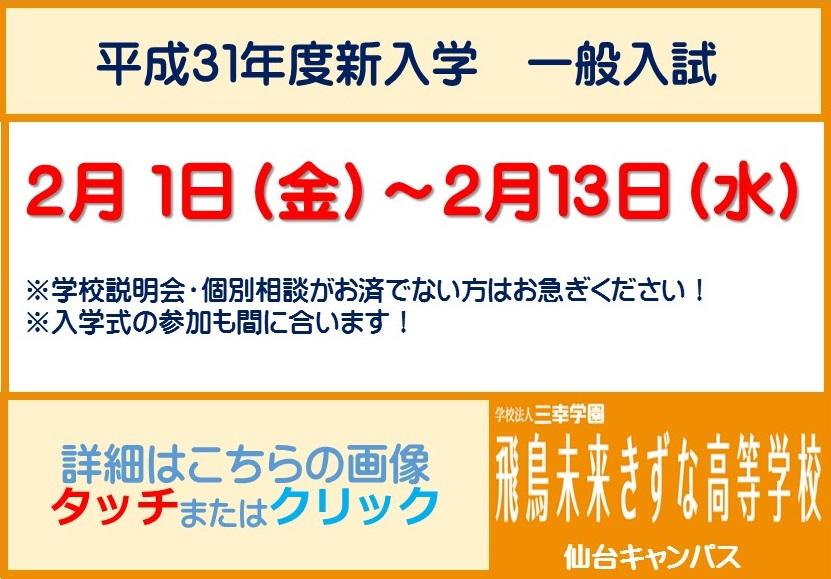 願書〆切(2月一般入試きずな仙台).jpg