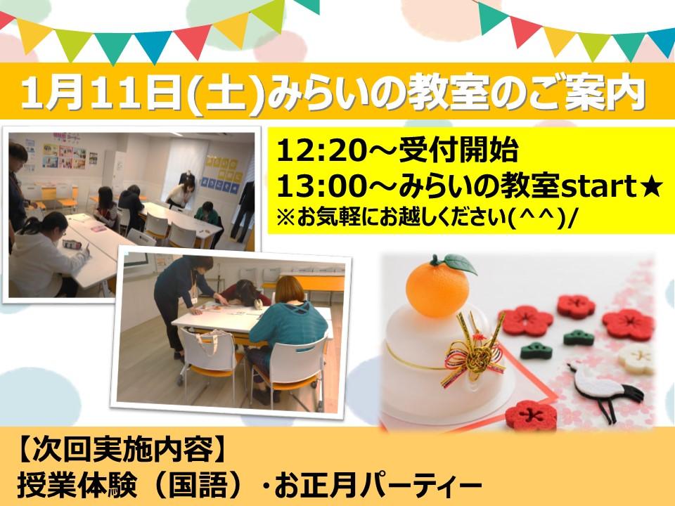 1月11日みらいの教室(きずな仙台).jpg