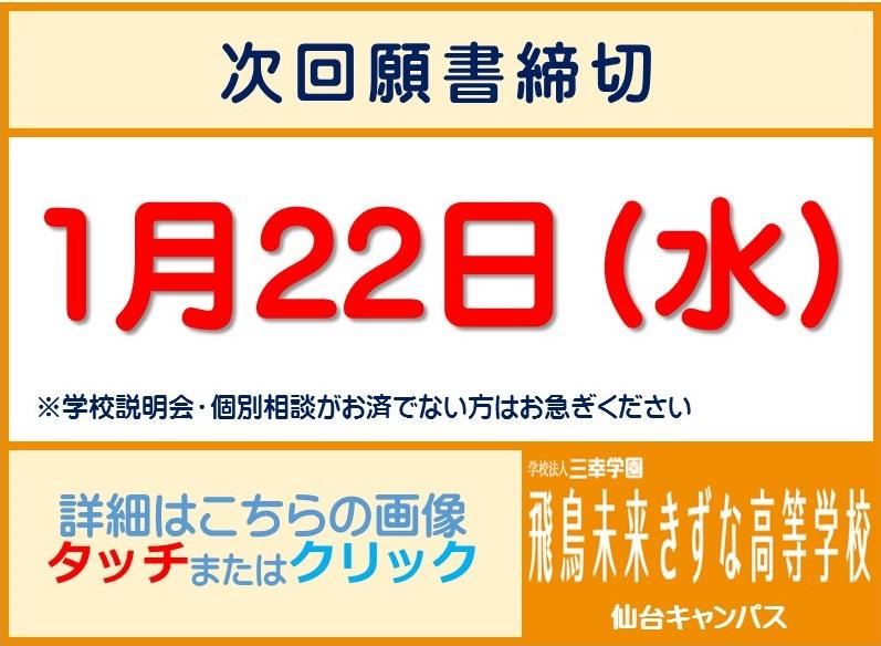1月22日願書締切(きずな仙台).jpg