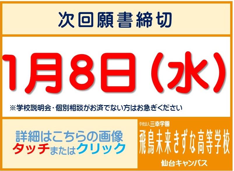 1月8日願書締切(きずな仙台).jpg