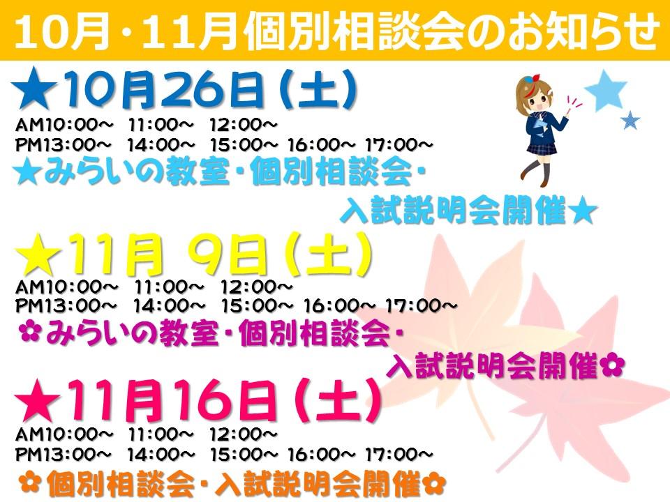 10月19日相談会バナー(きずな仙台).jpg