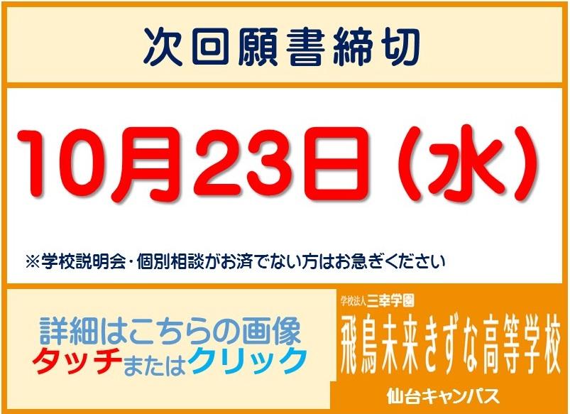 10月23日願書締切(きずな仙台).jpg