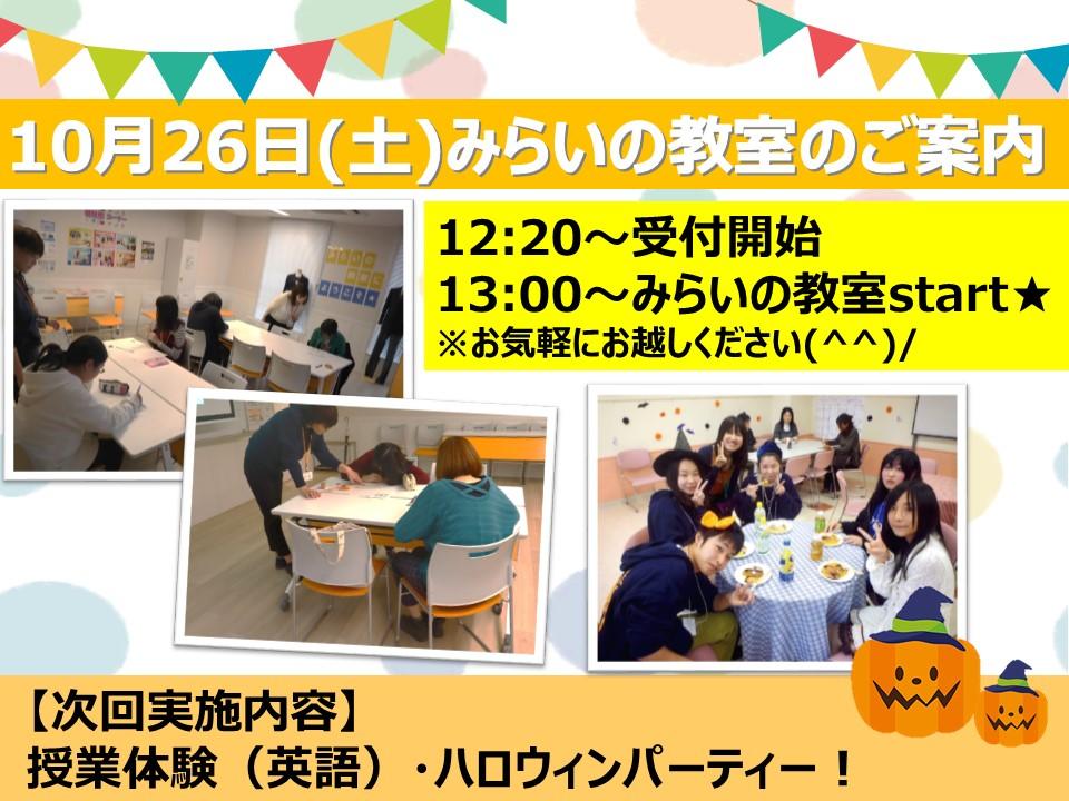10月26日みらいの共立(きずな仙台).jpg