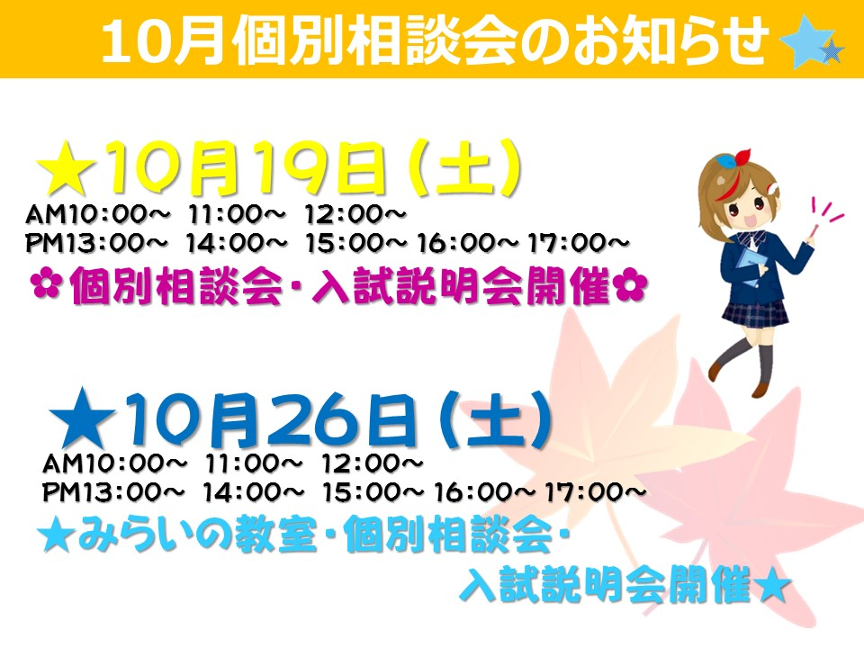 10月7日相談会バナー(きずな仙台).jpg