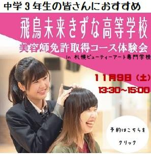 11-9SP美容師.jpg