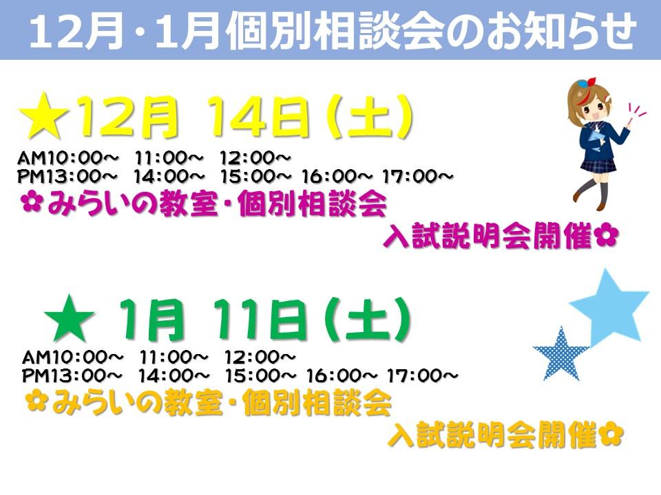 12月1月相談会(きずな仙台).jpg