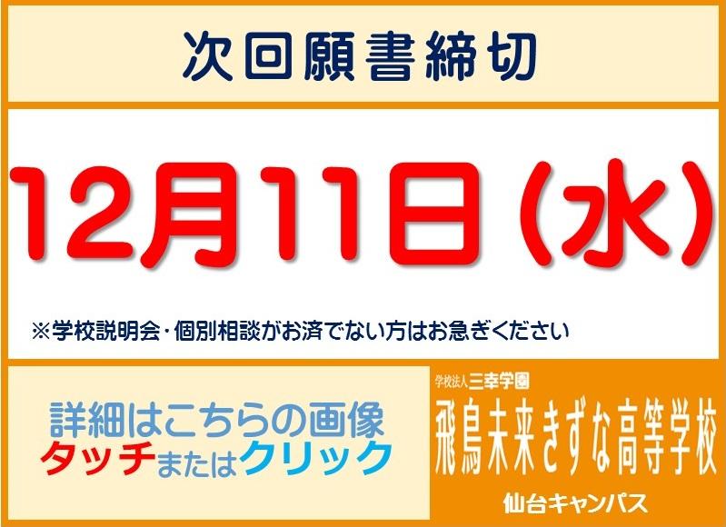 12月11日願書締切(きずな仙台w).jpg