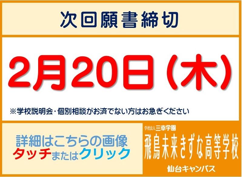 2月20日願書締切(きずな仙台).jpg