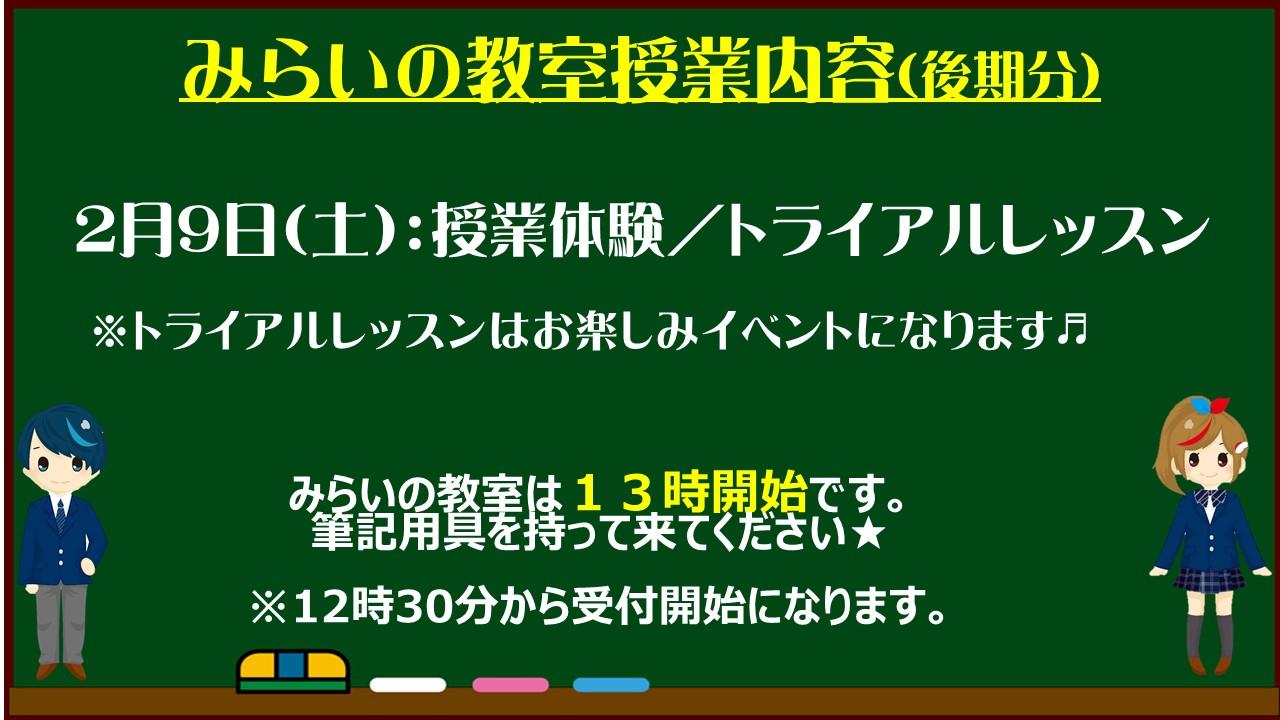 2月9日みらいの教室(きずな仙台).jpg