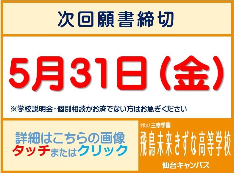 5月31日願書締切(きずな仙台).jpg
