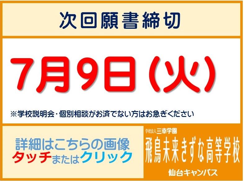 7月9日願書(きずな仙台).jpg