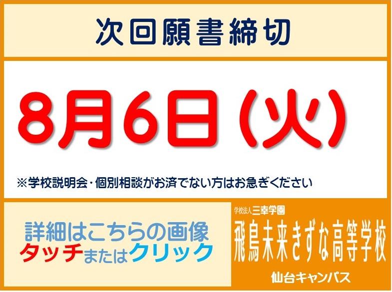 8月6日願書締切(きずな仙台).jpg