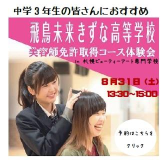 8-31 美容師.jpg