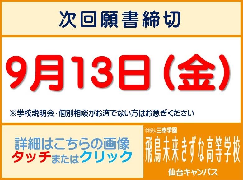 9月13日願書締切(きずな仙台).jpg