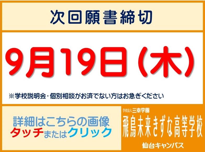 9月19日願書締切(きずな仙台).jpg