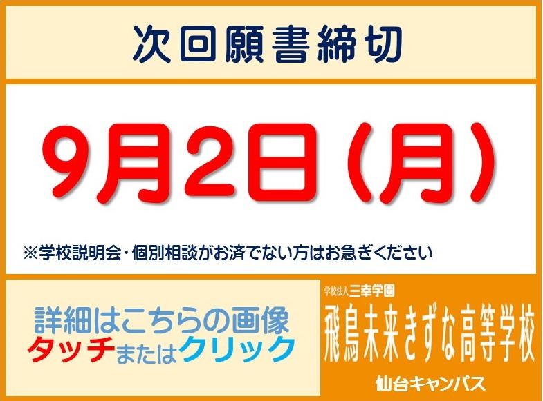 9月2日(月)願書締切(きずな仙台).jpg