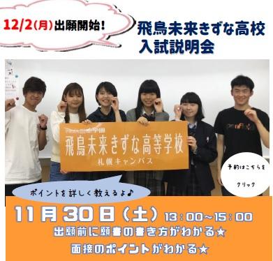 SP1130入試説明会.jpg