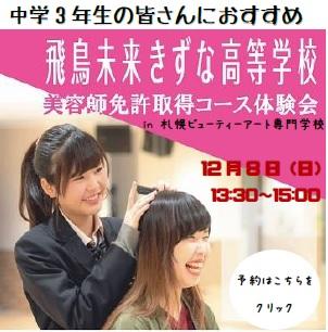 SP12.8美容師.jpg