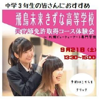 SP921美容師.jpg