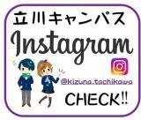 TK2018インスタ飛鳥未来ちゃんくん.jpg