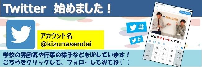Twitter紹介バナー(きずな仙台).JPG