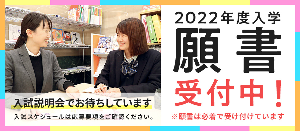 2022年度入学願書受付中!