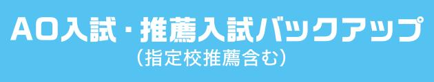 AO入試・推薦入試バックアップ(指定校推薦含む)