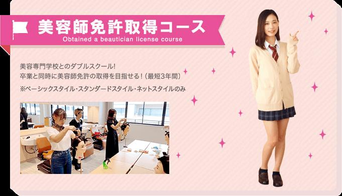 美容師免許取得コース 美容専門学校とのダブルスクール!卒業と同時に美容師免許が取れる!(最短3年間)