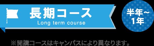 長期コース(通年) ※開講コースはキャンパスにより異なります。