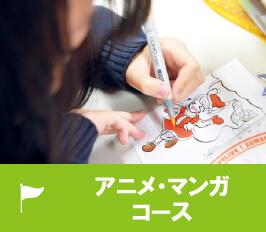 アニメ・アニメコース